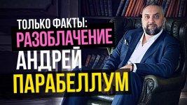 Андрей Парабеллум скам.jpg