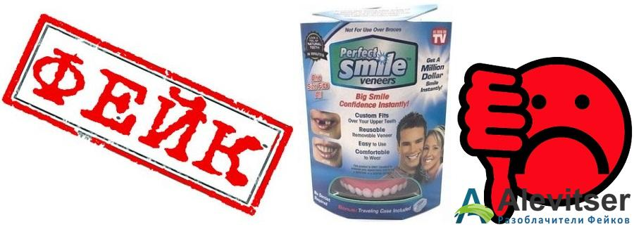 Perfect Smile Veneers полный обман