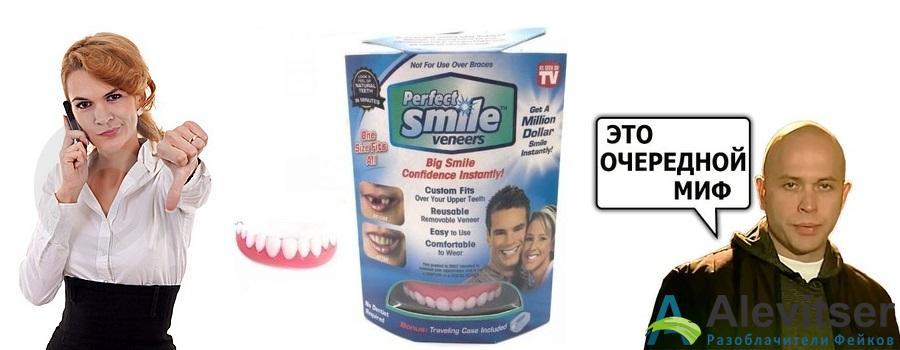 Плохое качество у Perfect Smile Veneers