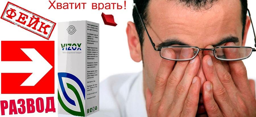 Vizox развод