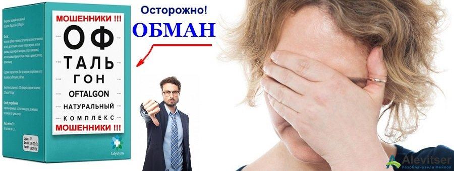 Офтальгон развод