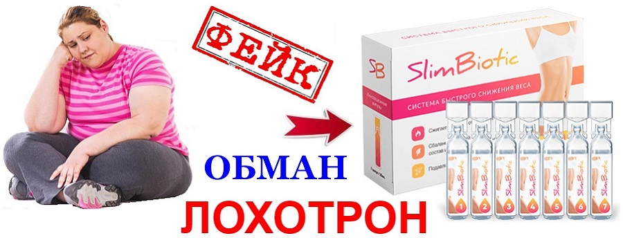 SlimBiotic - фейк