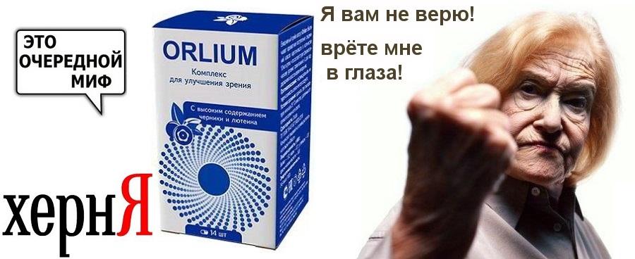 Орлиум - очередной миф