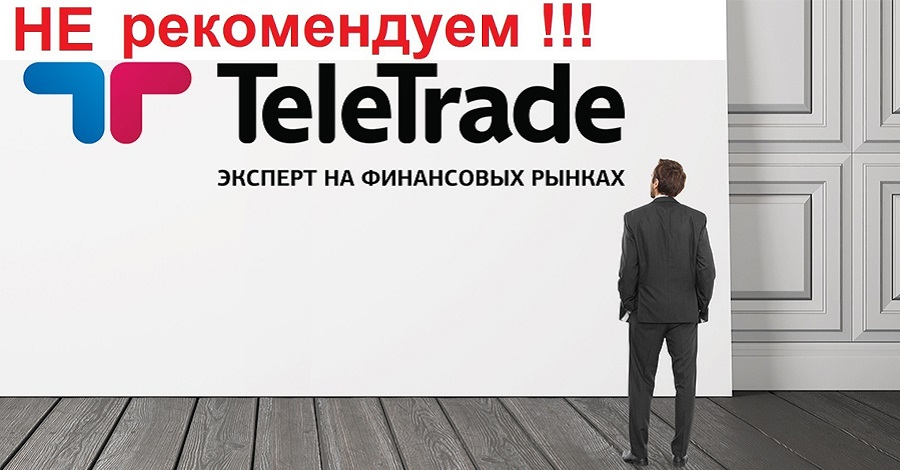 TeleTrade блеф