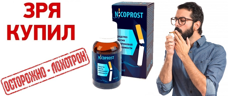Nicoprost лукавство