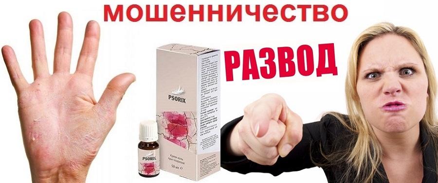 Psorix афера