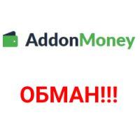 Addon Money — развод чистой воды под видом заработка в интернете