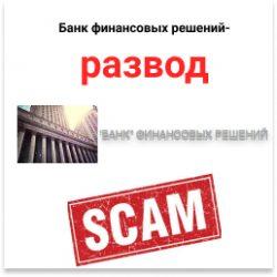 Банк финансовых решений — лохотрон для отчаявшихся людей