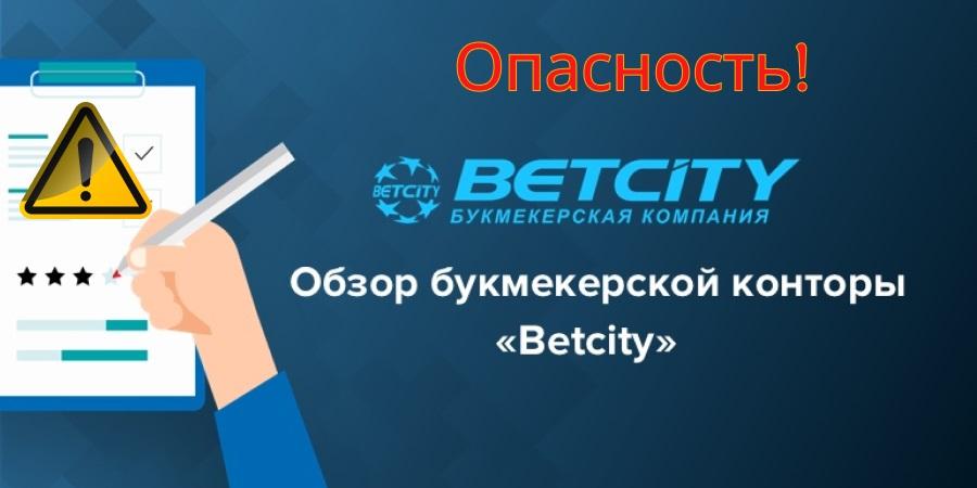 betcity2