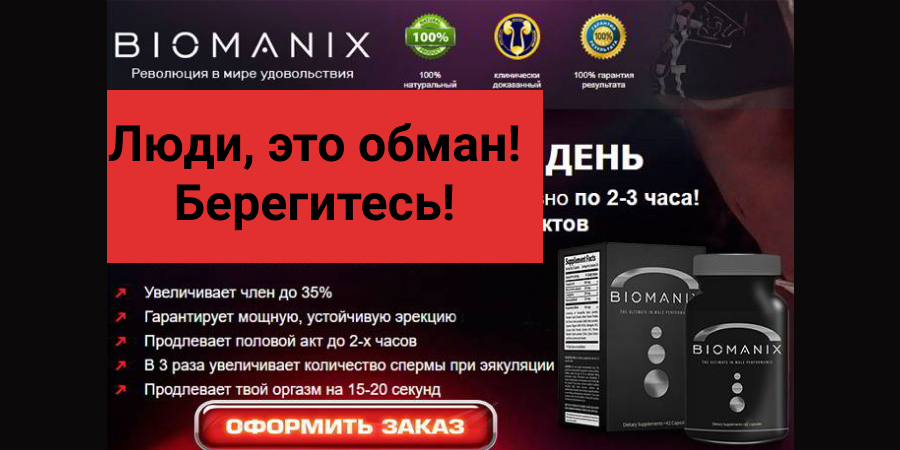 biomaniks1