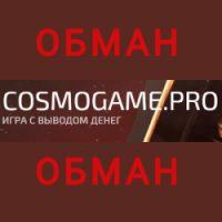 CosmoGame — очередной развод в виде космической игры