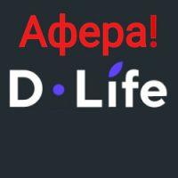 D-life — финансовая пирамида под видом интернет-магазина
