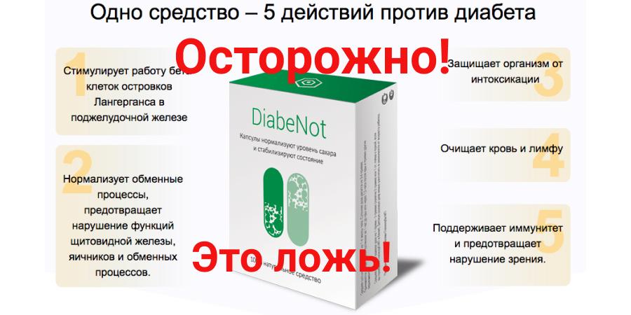 diabenot1