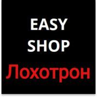 Easy Shop — мошенническая схема под видом интернет-магазина