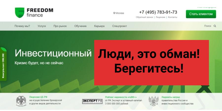 freedom-finance1