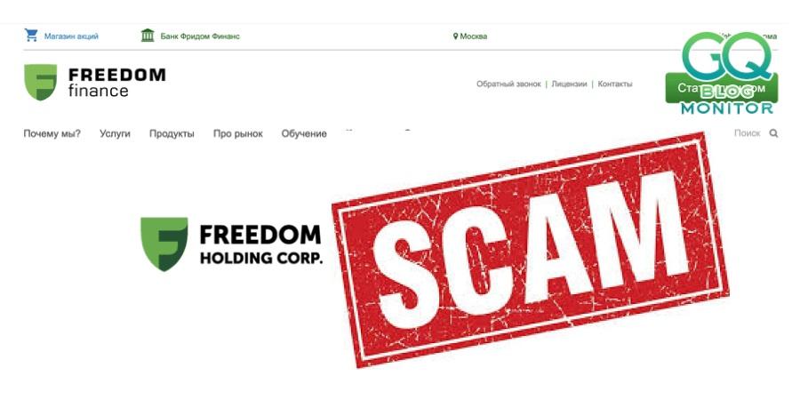 freedom-finance2