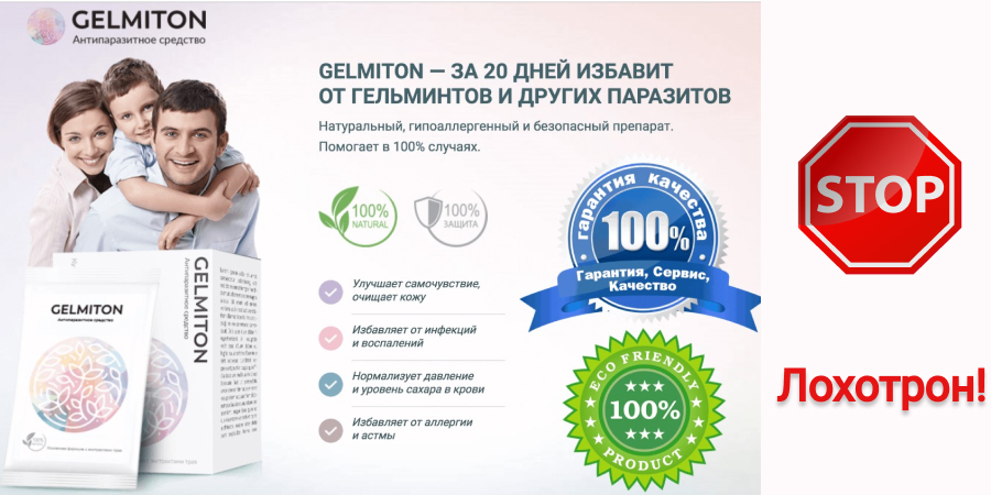 gelmiton1