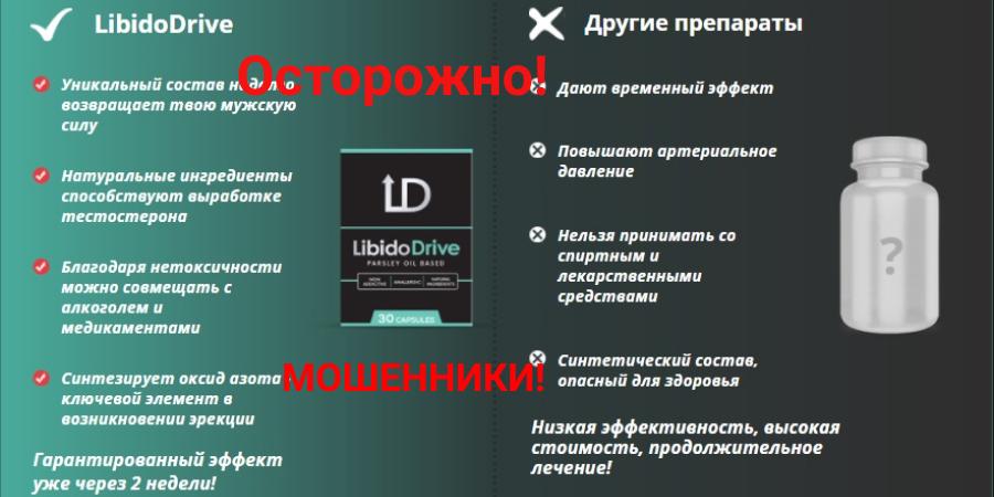 libido-draiv2