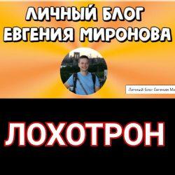 Личный блог Евгения Миронова — опасный лохотрон