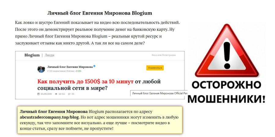 lichnyj-blog-evgeniya-mironova1