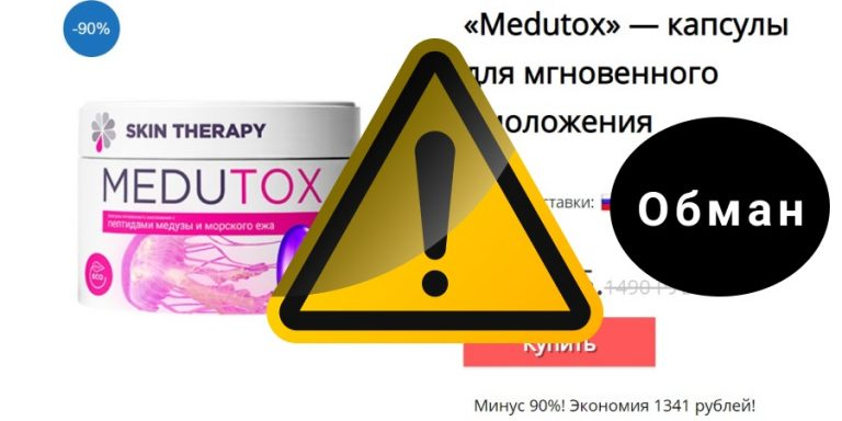 MEDUTOX в Таганроге