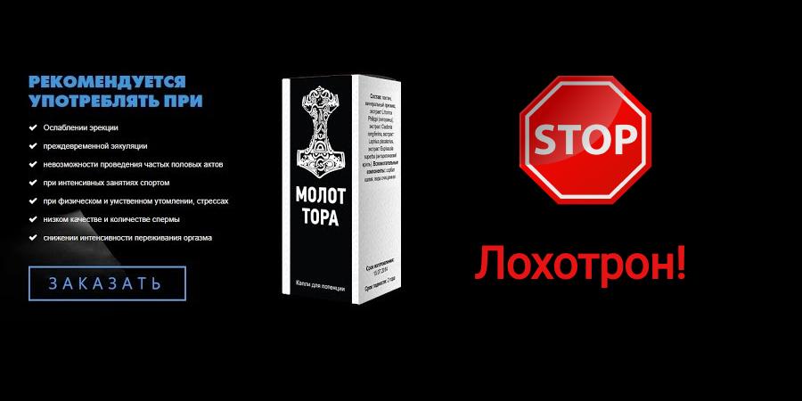 molot-tora2