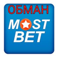 Mostbet — лохотрон для любителей ставок на спорт