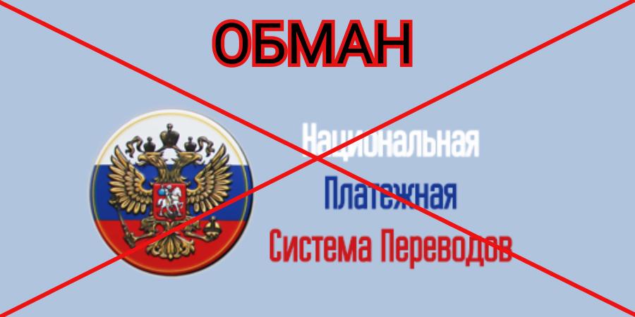 naczionalnaya-platezhnaya-sistema-perevodov1