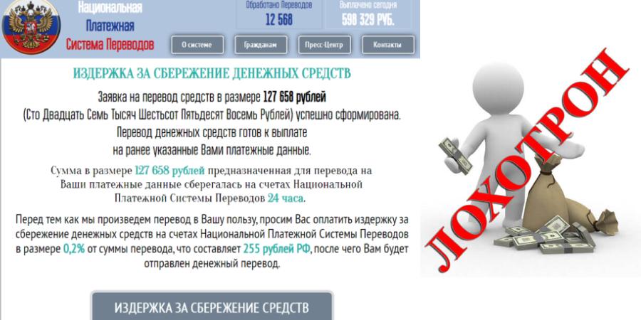 naczionalnaya-platezhnaya-sistema-perevodov2