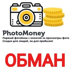 Photo Money — развод пользователей на просмотре фотографий