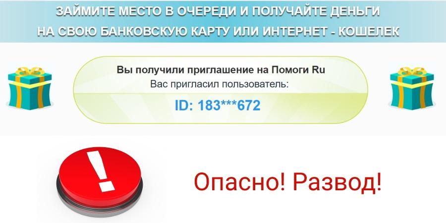 Pomogi-ru1