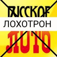 Русское Лото бесплатный билет — не верьте обещаниям мошенников