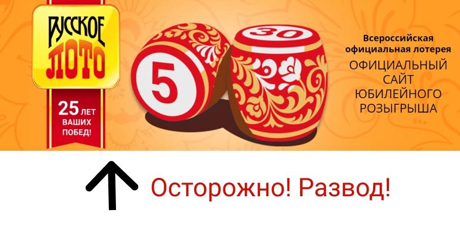 russkoe-loto-besplatnyj-bilet1