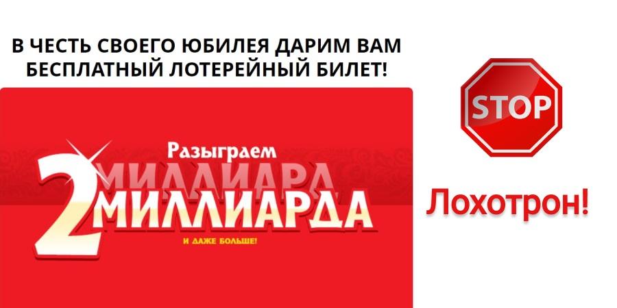 russkoe-loto-besplatnyj-bilet2