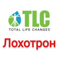 Total Life Changes — развод пользователей на сетевом маркетинге