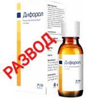Дифорол — обман под видом лекарства для доверчивых людей