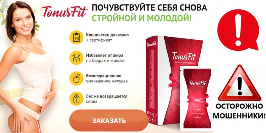 tonus-fit1