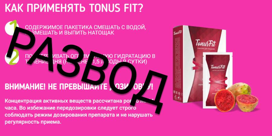 tonus-fit2