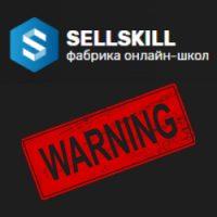 Sell Skill – очередной развод про бизнес под ключ